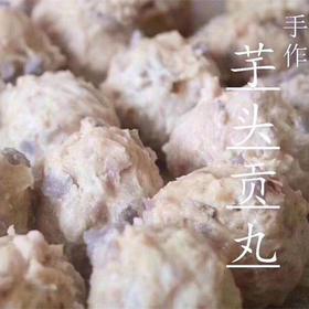 【闽家飨】芋头丸 500g/包