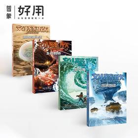 《刘慈欣科幻漫画》全4册