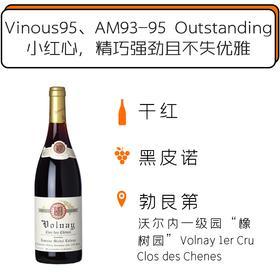 2016年米夏埃尔拉法热酒庄华尔尼一级园橡树园干红葡萄酒  Domaine Michel Lafarge Volnay 1er Cru Clos des Chênes 2016