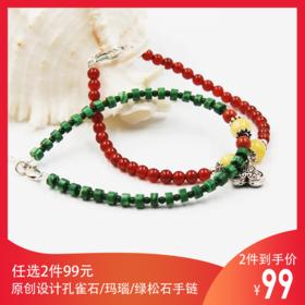 2件99元*原创设计时尚绿松石、红玛瑙、孔雀石搭配手链