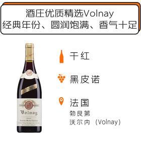 2011年米夏埃尔拉法热酒庄华尔尼精选干红葡萄酒 Domaine Michel Lafarge Volnay  Vendanges Sélectionnées 2011