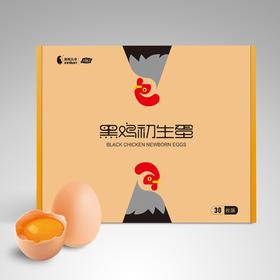 黑鸡初生蛋草鸡蛋30枚装(匠至心)