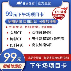 下午场99元超值项目卡(多拍多做,自由组合,可叠加使用)