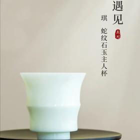 蛇纹石玉杯 主人杯 高品相蛇纹石玉 物典玉杯商务礼盒装 4种杯型可选