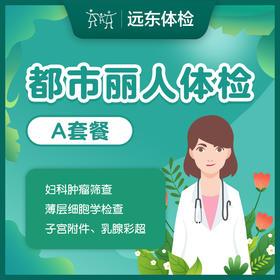 女性乳腺宫颈健康检查套餐-远东罗湖院区-4楼体检科