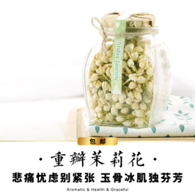 【包邮】塔泽 茉莉花-花苞-大瓶装-花