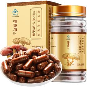 福东海灵芝孢子粉胶囊22.5克 0.25/粒x90粒/盒