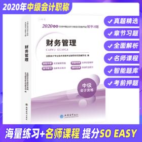 20年中级会计新大纲精华习题单科 | 基础商品