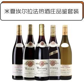 米夏埃尔拉法热酒庄品鉴套装(共五支)