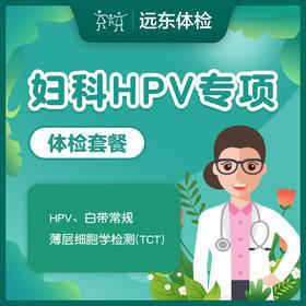 妇科HPV专项检查套餐-远东罗湖院区-4楼体检科