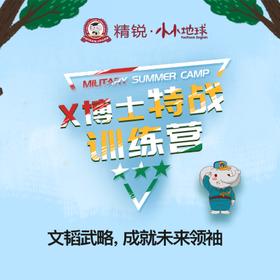 【上海】X博士14天特战训练营(拼团)
