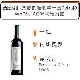 2014年布鲁诺罗卡酒庄腊八夏村巴巴莱斯科干红葡萄酒 Bruno Rocca Rabaja Barbaresco DOCG