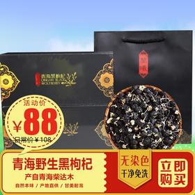 青海柴达木野生黑枸杞礼盒装25袋/盒*2盒 (2g/袋)赠手拎袋