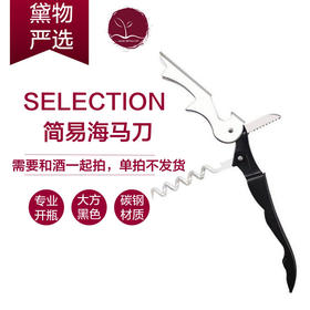 【黛物严选】简易黑色海马刀