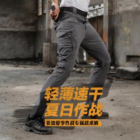 【透气防泼水】IX9超轻亲肤夏季战术裤