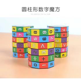 七夕节丨【拼团好物】数字魔方