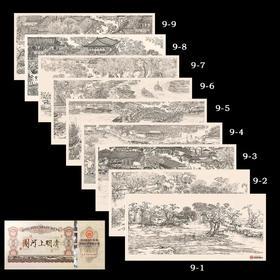 《清明上河图》纪念钞艺券 完整套装(共9张)