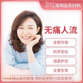 人工流产术(预付金 ¥1 到院再付 ¥979)-远东罗湖院区-5楼妇科
