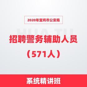 2020年陕西宝鸡市公安局招聘警务辅助人员(571人)系统精讲班