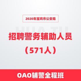 【不过退10800元】2020年陕西宝鸡市公安局 招聘警务辅助人员(571人) OAO辅警全程班