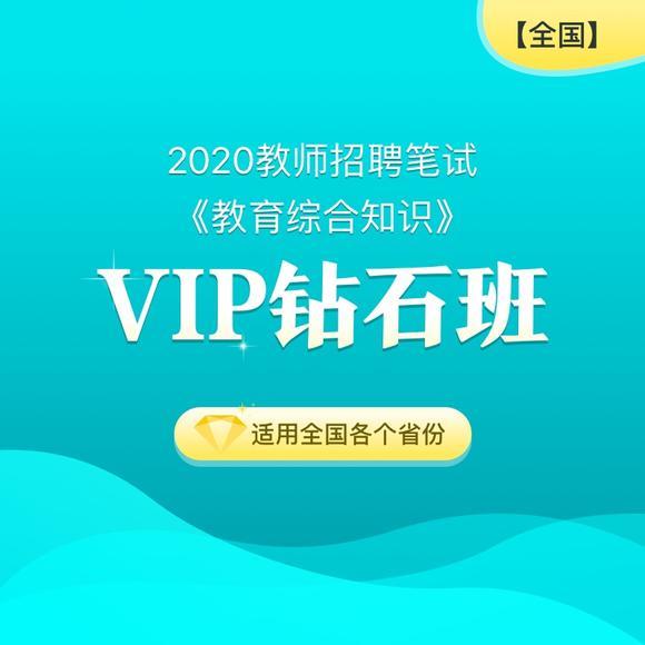 【合集】2020教师招聘笔试《教育综合知识》VIP钻石班