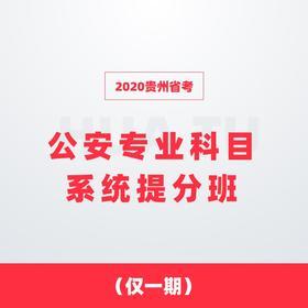 2020贵州省考 公安专业科目系统提分班 (仅一期)