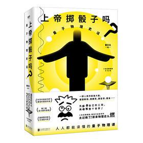 精装《上帝掷骰子吗?量子物理史话(2019精装)》曹元元