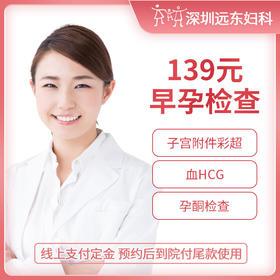 早孕检查139元(预付金 ¥1 到院再付 ¥138)(月经延迟42天-49天没来,未避孕,可以做早孕检查)-远东罗湖院区-5楼妇科