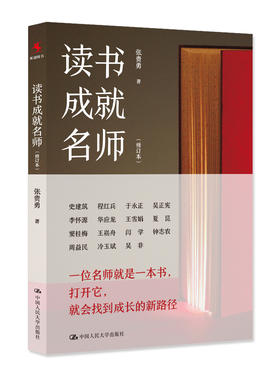 读书成就名师(修订本)