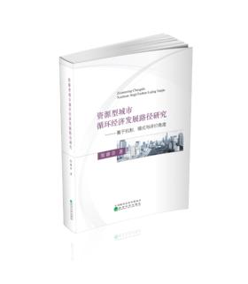 资源型城市循环经济发展路径研究--基于机制、模式与评价角度