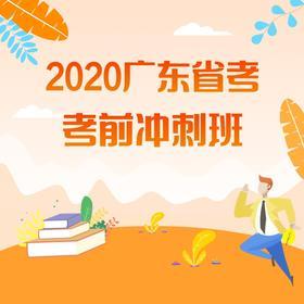 2020广东省考考前冲刺班