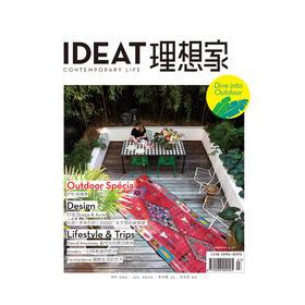 IDEAT理想家2020年7月刊