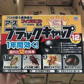 【买一送一 共2盒】日本蟑螂药除蟑螂屋家用无毒灭蟑螂小强克星一窝端杀蟑神器