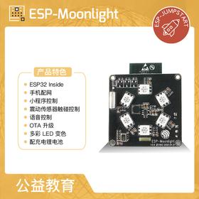 ESP32-Moonlight