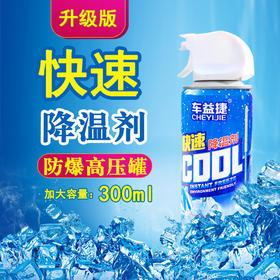 快速降温剂汽车夏季车内室内手机人体瞬间空气迅速制冷喷雾