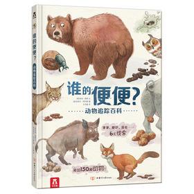 谁的便便?动物追踪百科 原价:58.8