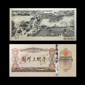 《清明上河图》纪念钞艺券 单券(虹桥段)