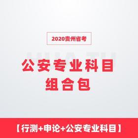 2020贵州省考 公安专业科目组合包 【行测+申论+公安专业科目】