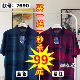 YLFZ新款时尚气质休闲翻领短袖冰丝T恤衫TZF(买一送一)