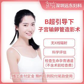 B超引导下子宫输卵管造影术(预付金 ¥1 到院再付 ¥1377.63)-远东罗湖院区-5楼妇科