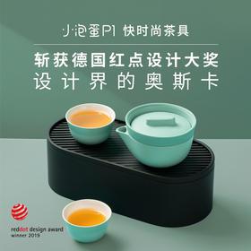 小泡蛋P1快时尚茶具轻享版