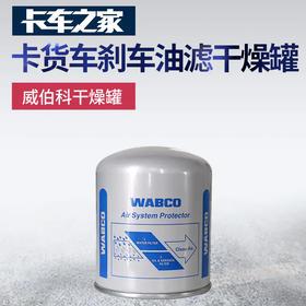 【直降50】威伯科 油滤干燥罐 银罐
