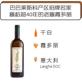 2016年布鲁诺罗卡酒庄佳黛朗格山霞多丽干白葡萄酒 Bruno Rocca Cadet Langhe doc Chardonnay