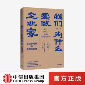 我们为什么要做企业家 : 企业家精神与组织兴亡律 田涛 著 预售 7月下旬发货 华为研究重要作品之二 企业管理 中信出版社图书 正版