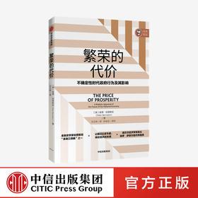 """伯恩斯坦""""金融三部曲""""之一 繁荣的代价 彼得伯恩斯坦 著 经济学入门 通货膨胀 美联储 中信出版社图书 正版"""