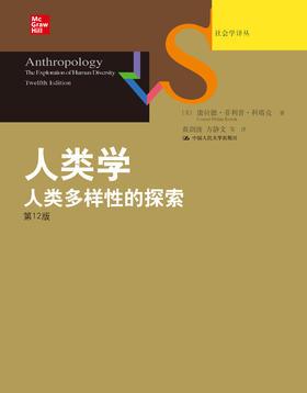 人类学:人类多样性的探索(第12版)(社会学译丛·经典教材系列)
