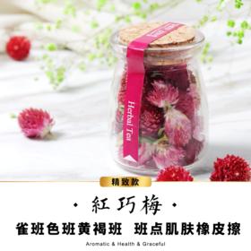 【满88包邮 任10送1】塔泽 红巧梅-小瓶装-花