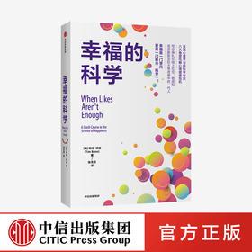 幸福的科学 蒂姆博诺 著  积极心理学 幸福 心理健康 中信出版社图书 正版
