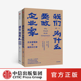 田涛2020年华为研究新作套装 2册 田涛 著 预售 7月下旬发货 理念制度人 我们为什么要做企业家 企业管理 中信出版社 正版