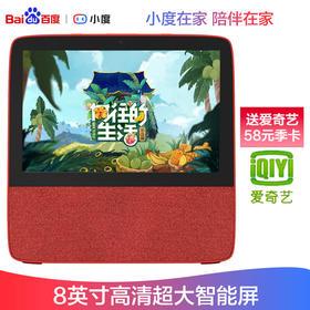 小度智能屏X8  8英寸高清大屏 影音娱乐智慧屏  触屏带屏智能音箱 蓝牙音箱 幼儿陪伴 学习平板 音响